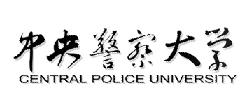 中央警察大學