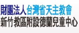 財團法人台灣省天主教會新竹教區附設德蘭兒童中心