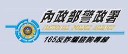 165全民反詐騙網站