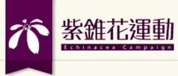 紫錐花運動